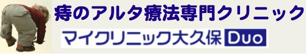 藤枝市 マイクリニック大久保Duoホームページ