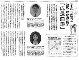 マイクリニック大久保SBS新聞掲載子供達の成長曲線