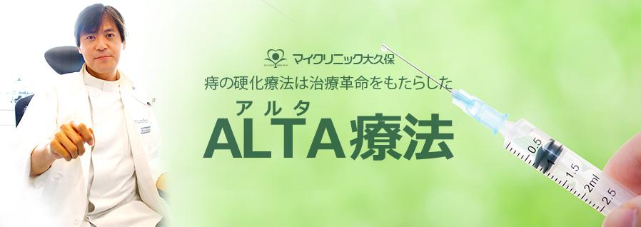 alta_surgマイクリニック大久保のALTA療法/アルタ療法