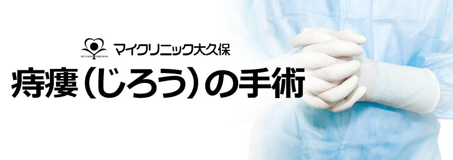 痔瘻(じろう)の手術
