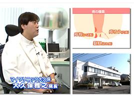 SBSテレビの情報番組「Sole いいね!」放送!