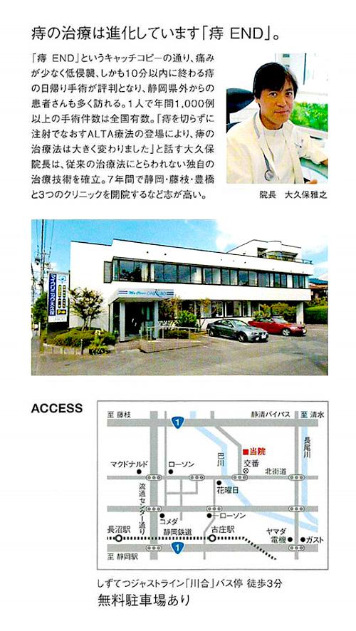 済生会総合病院情報誌「医力」掲載記事
