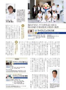 週刊朝日 痔の治療のいい病院478 掲載