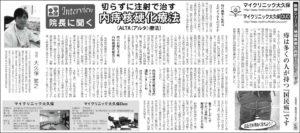 マイクリニック大久保が毎日新聞に記事掲載