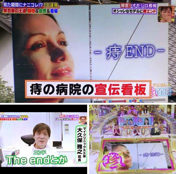 テレビ朝日系列「ナニコレ珍百景」放送