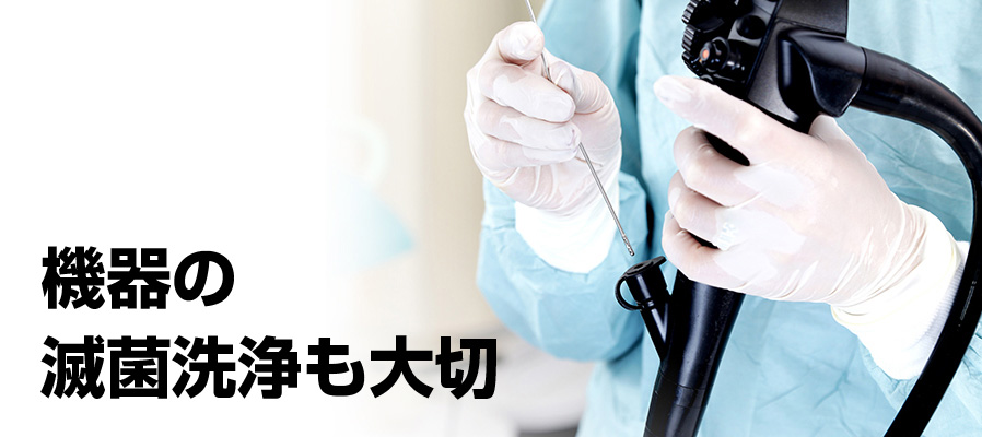 マイクリニック大久保の機器の滅菌・洗浄