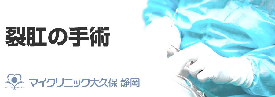 マイクリニック大久保 静岡の裂肛の手術について