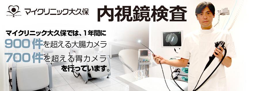 マイクリニック大久保 静岡の内視鏡検査