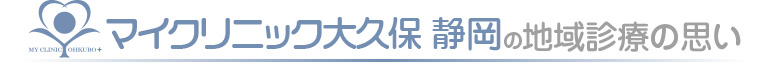 マイクリニック大久保静岡本院 地域診療の思い